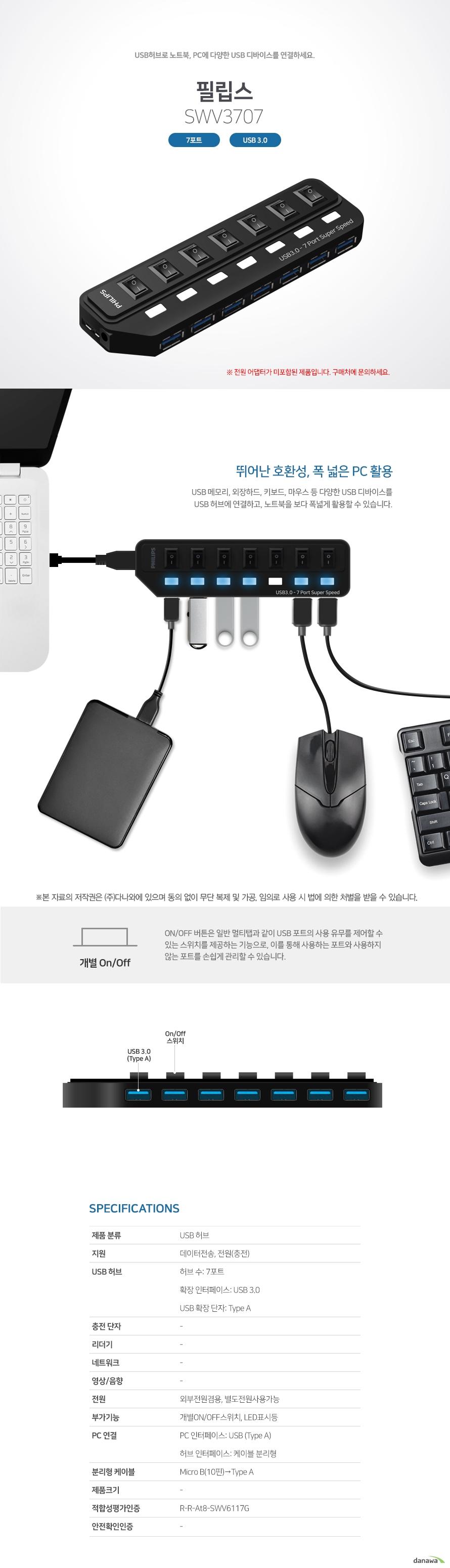 필립스 SWV3707 (7포트/USB 3.0/무전원)