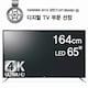와사비망고 ZEN UN650 UHDTV HDR NET4K (스탠드, 배송)_이미지