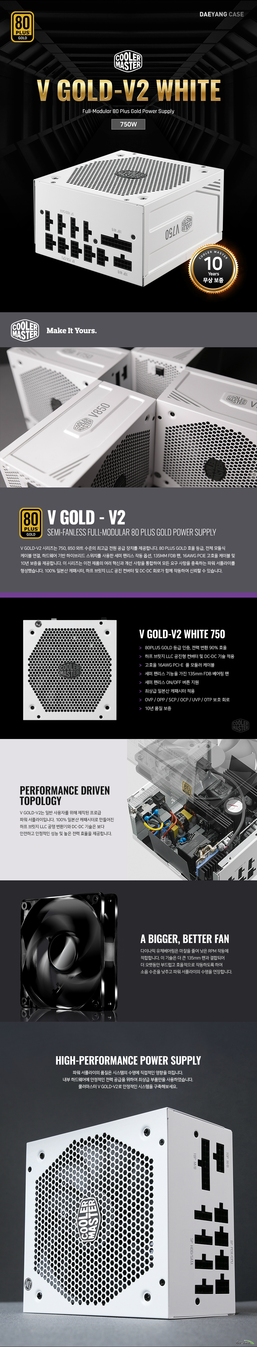 쿨러마스터 GOLD V750 V2 WHITE FULL MODULAR