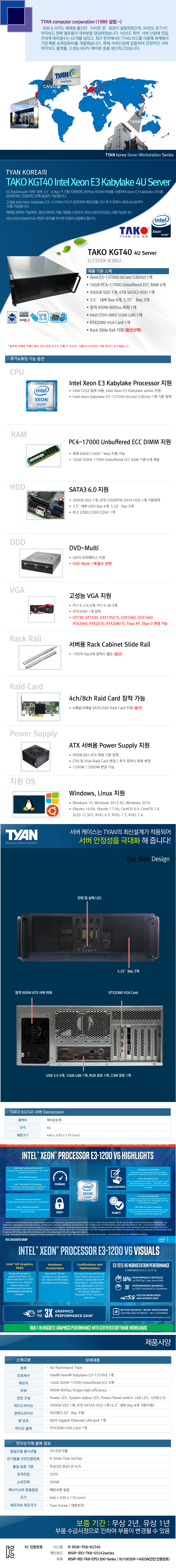 TYAN  TAKO-KGT40-(C232S9-K38G)-RTX2080(64GB, SSD 500GB + 6TB)