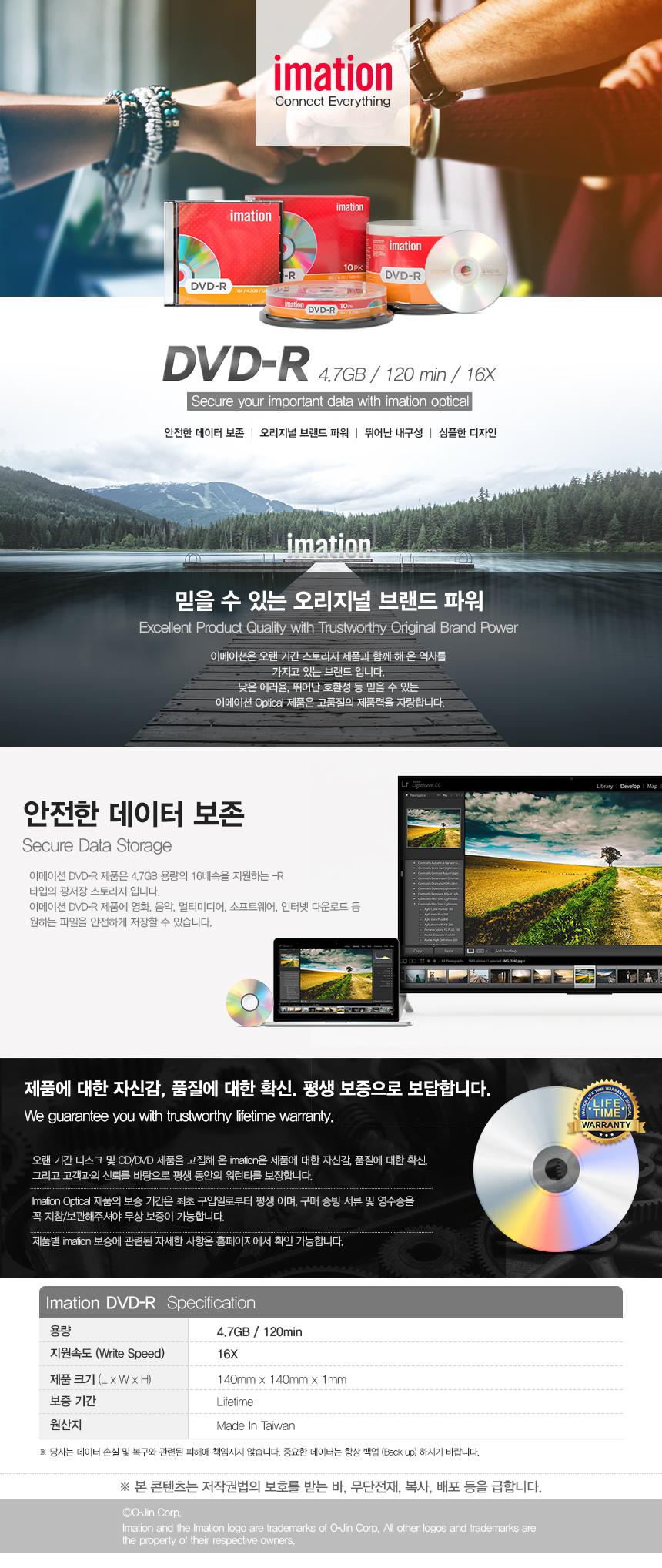 이메이션 DVD-R 4.7GB 16x 케이크 (10장)