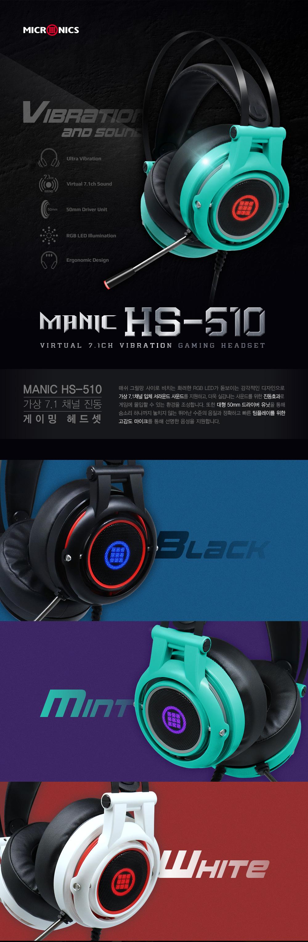 마이크로닉스  MANIC HS-510 가상 7.1CH 진동 RGB 게이밍 헤드셋