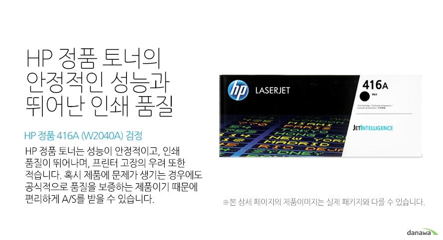 HP 정품 416A (W2040A) 검정