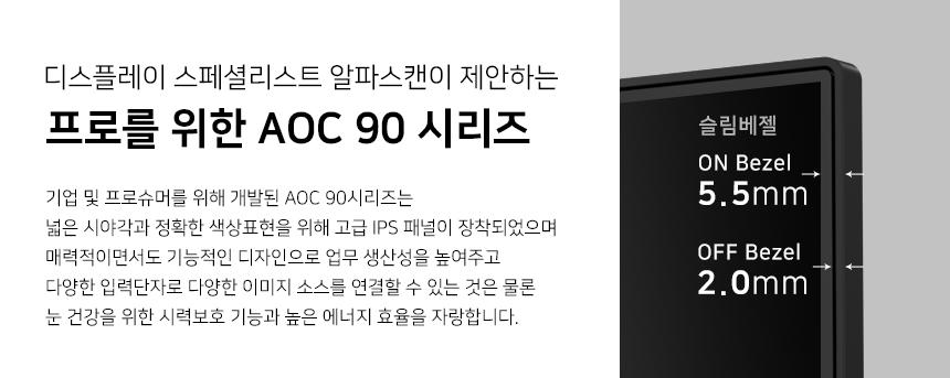 알파스캔 AOC 2490 IPS DP PIVOT 무결점