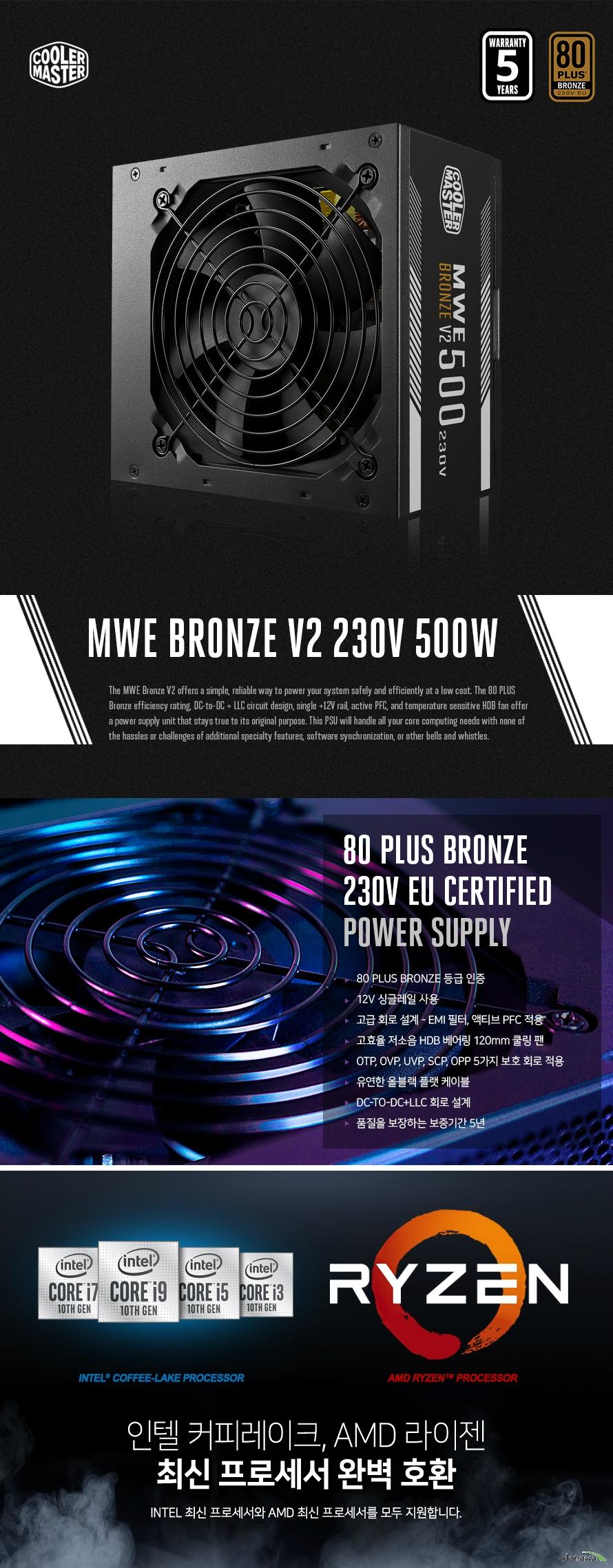쿨러마스터 MWE 500 BRONZE V2 230V