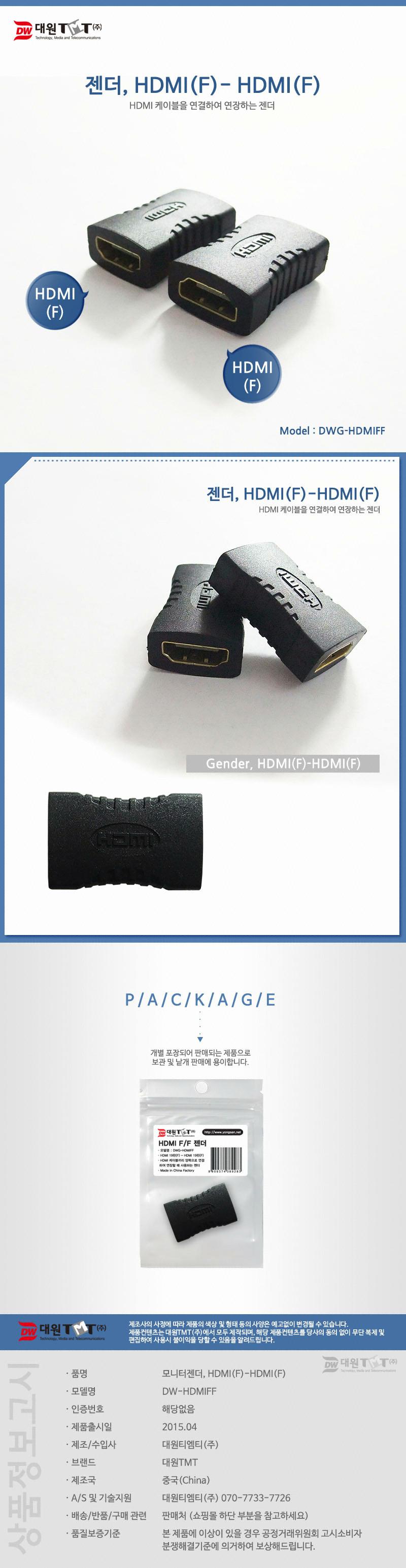 DWG-HDMIFF_DB.jpg