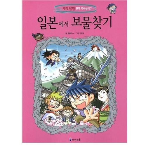 아이세움  세계 탐험 만화 역사상식 (1권~10권) (7편, 일본에서 보물찾기)_이미지