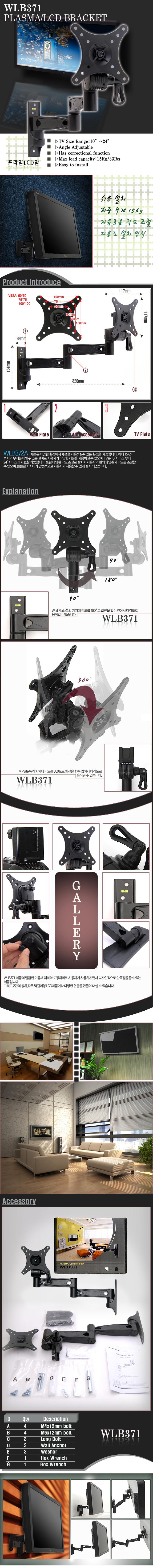 프라임디렉트 WLB371 모니터 암 벽설치형