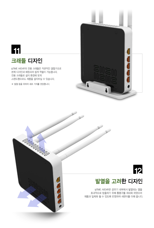EFM ipTIME A604R 유무선공유기