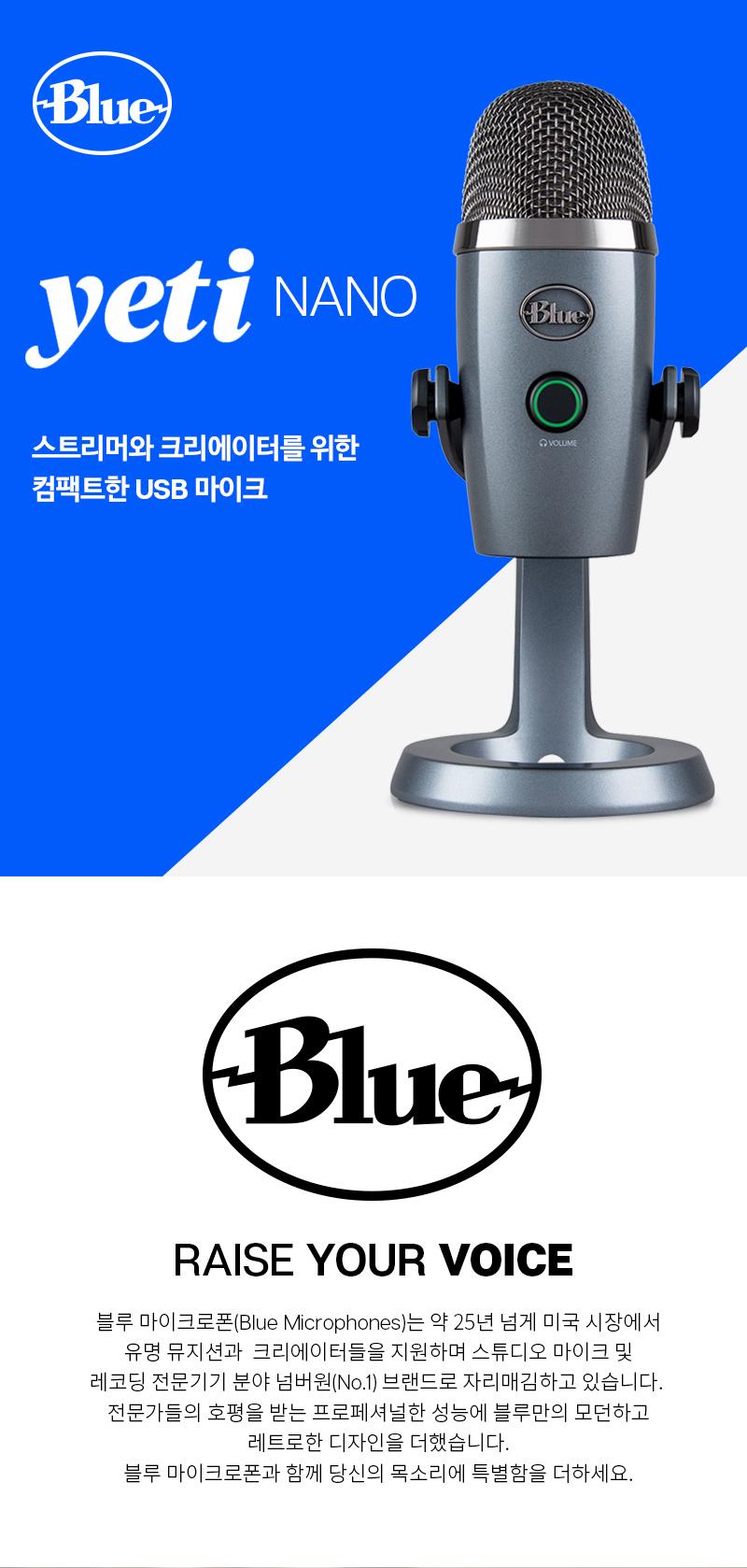 로지텍 블루 마이크로폰 YETI NANO (정품)