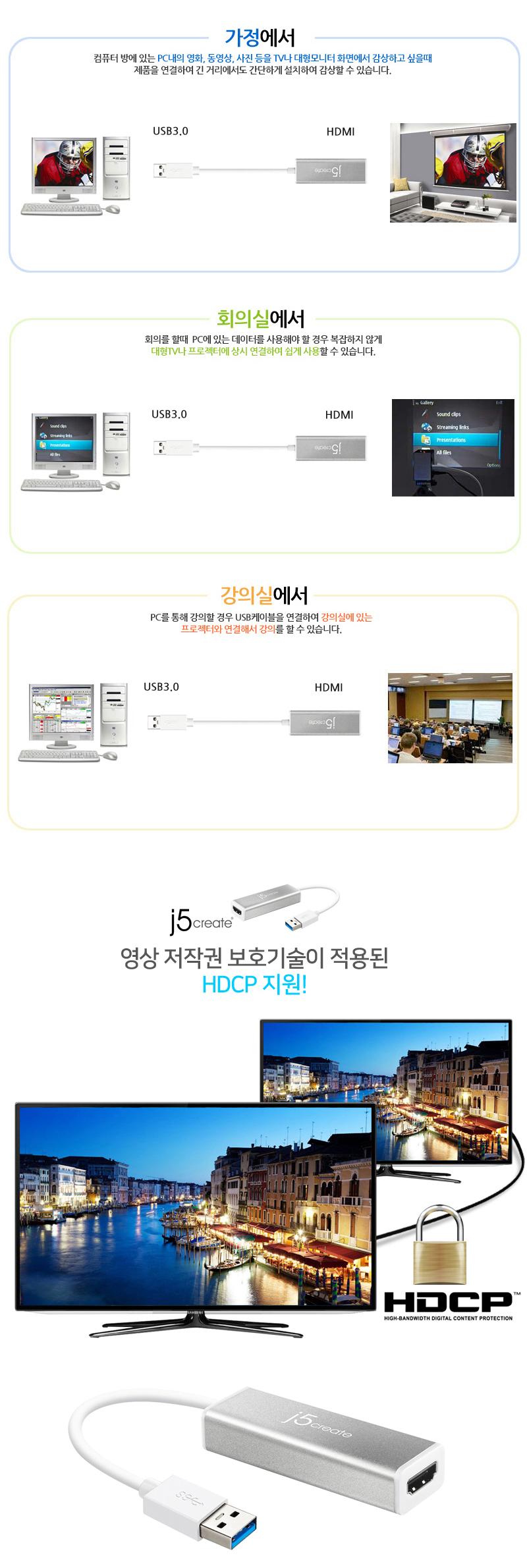 j5create USB3.0 to HDMI 디스플레이 어댑터 (JUA355)