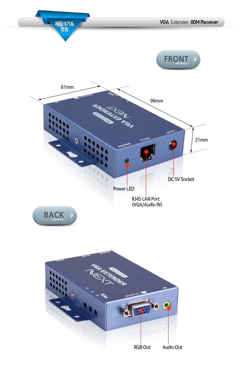 이지넷유비쿼터스 넥스트 VGA 거리연장 수신기 (NEXT-N80VER)