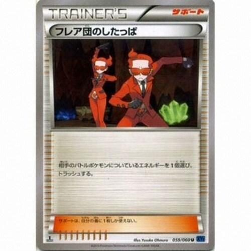 포켓몬코리아  포켓몬스터 카드게임 낱장카드 플레어단의 부하_이미지