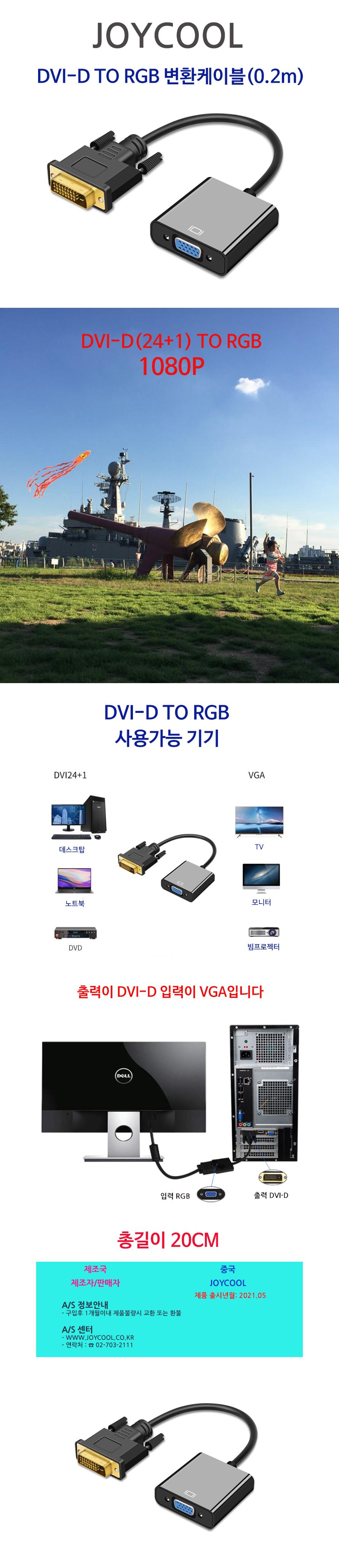 조이쿨 조이쿨 DVI-D to RGB 변환 젠더