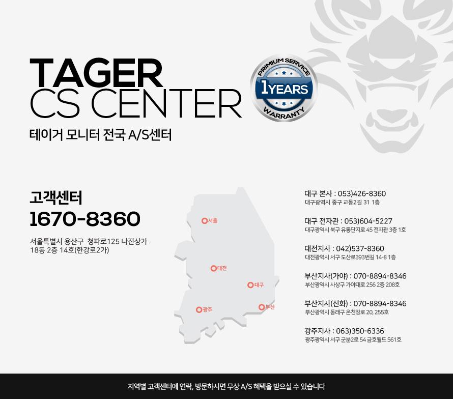 제이앤피컴퍼니 Tager J247H ULTRA SLIM HDR 프리싱크 75 무결점
