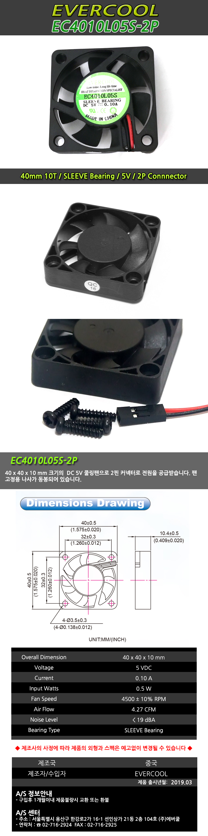 EVERCOOL  EC4010L05S-2P