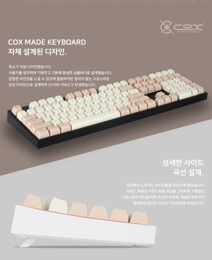 COX  CK108 SA CREAM 게이트론 LED 게이밍 기계식(화이트, 갈축)