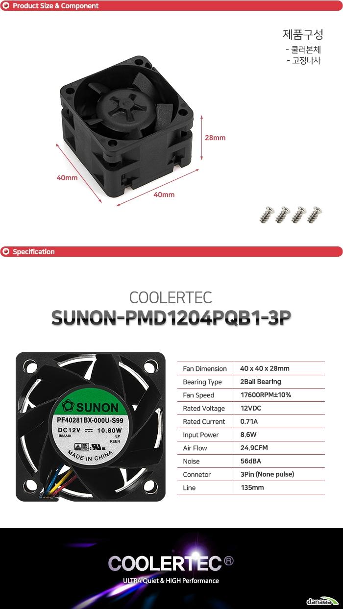 SUNON PMD1204PQB1