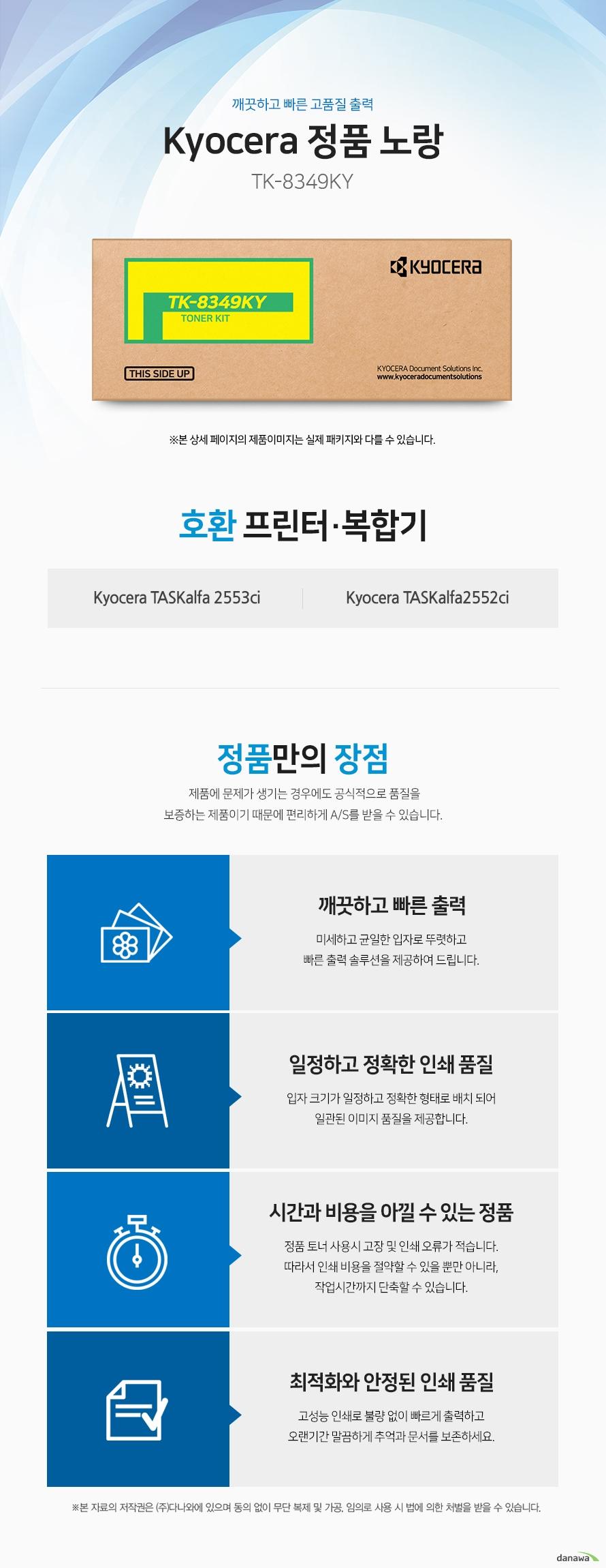 Kyocera 정품 TK-8349KY 노랑