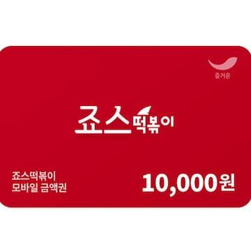 죠스떡볶이 잔액관리형 모바일금액(1만원)