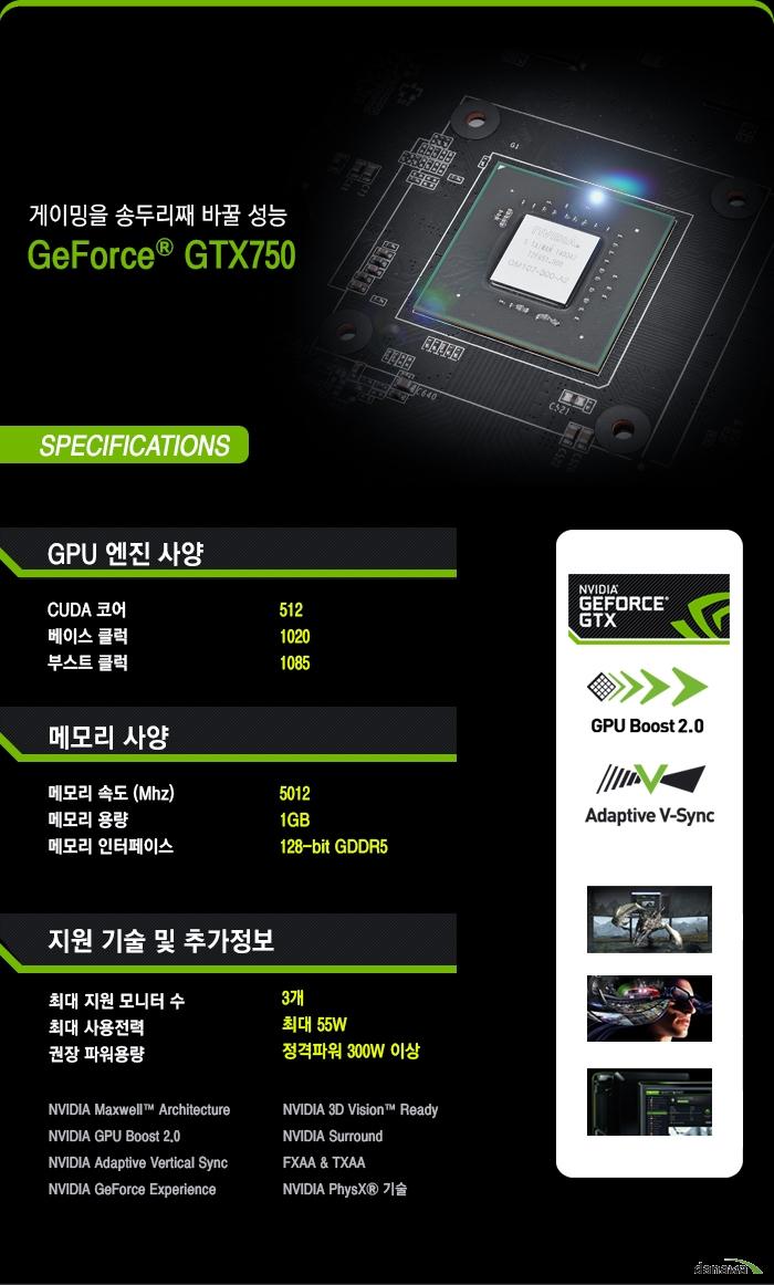 FORSA 지포스 GTX750 V2 D5 1GB 제품 스펙