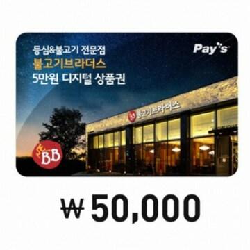 불고기브라더스 디지털 상품권(5만원)