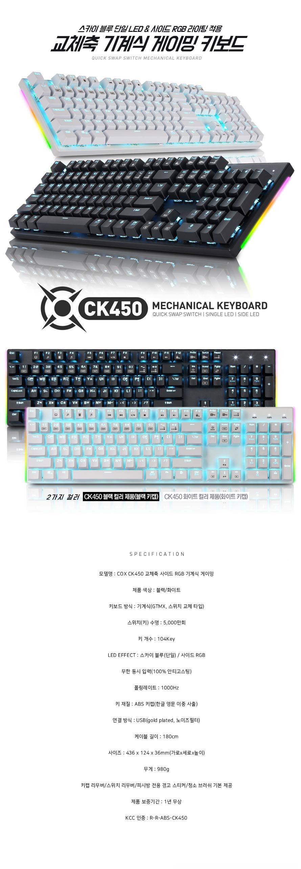 COX  CK450 교체축 사이드 RGB 기계식 게이밍(화이트, 청축)