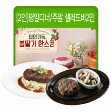 CJ푸드빌 빕스 샐러드바 2인 + 뉴욕스테이크 + 얌스톤 안심 스테이크 (평일디너/주말)