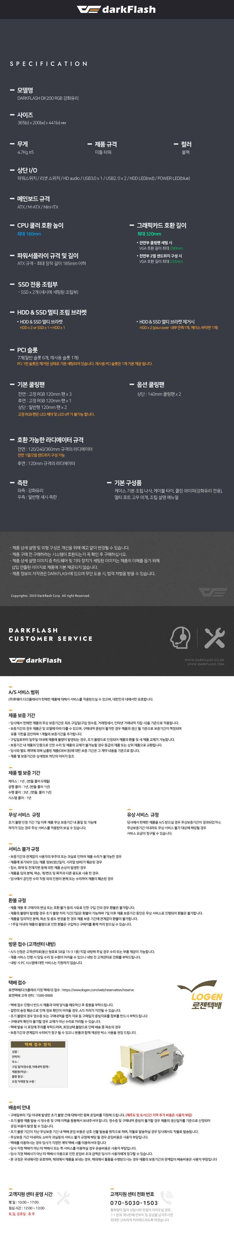 darkFlash DK200 RGB 강화유리 (블랙)