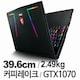 MSI  GE63 레이더 RGB 8RF WIN10 (SSD 256GB)_이미지