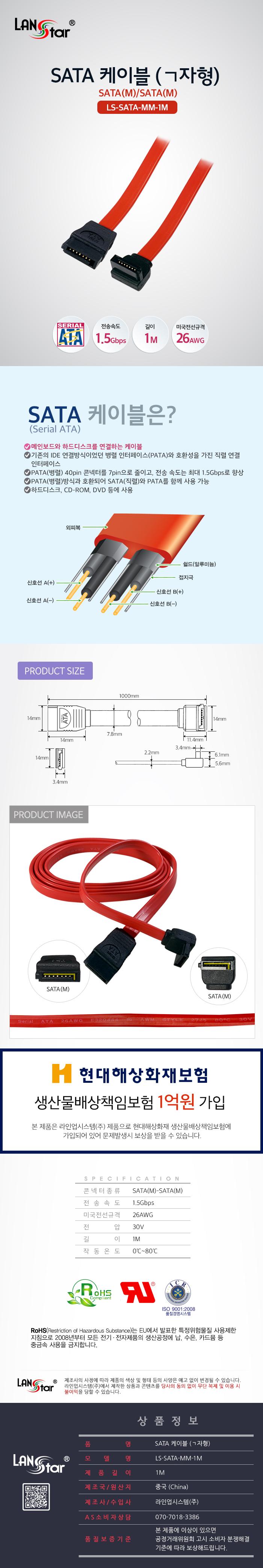 라인업시스템 LANSTAR SATA 케이블 ㄱ자형 (1m, LS-SATA-MM-1M)