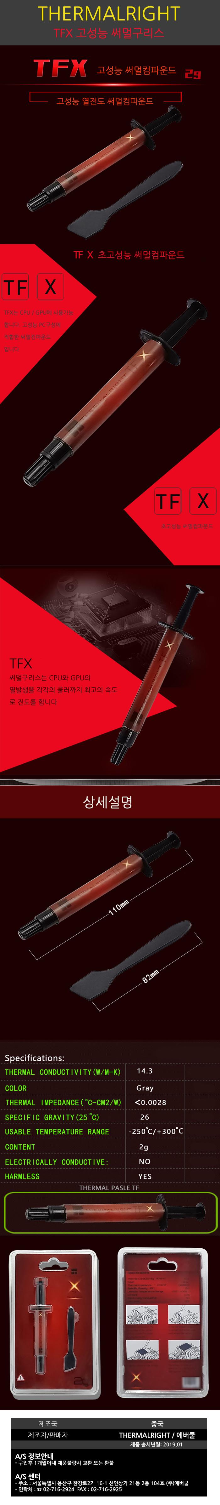 Thermalright TFX 병행수입 (2g)