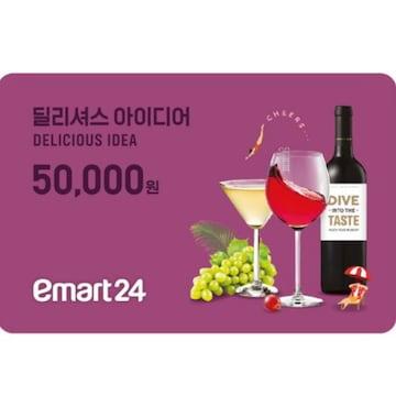 이마트24 기프티카드(5만원)