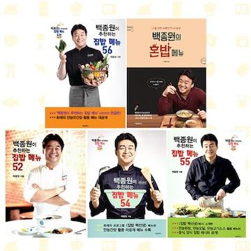 서울문화사 백종원이 추천하는 집밥메뉴 + 혼밥메뉴 (전5권)