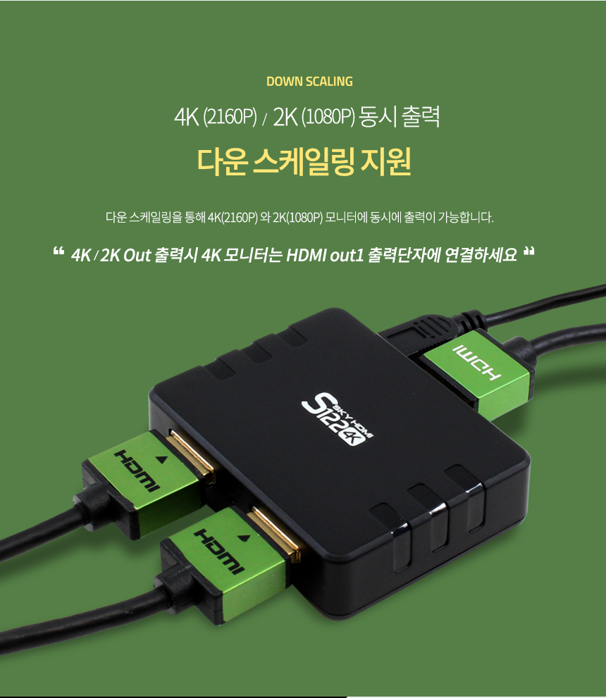 스카이디지탈  슈퍼캐스트 X6 HDMI + SKY HDMI S122 4K