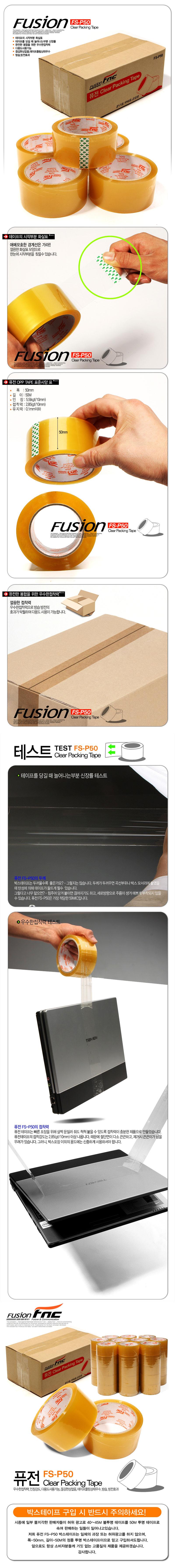 퓨전FNC 퓨전FNC FS-P50 OPP 박스테이프 50mm x 50m (50개)