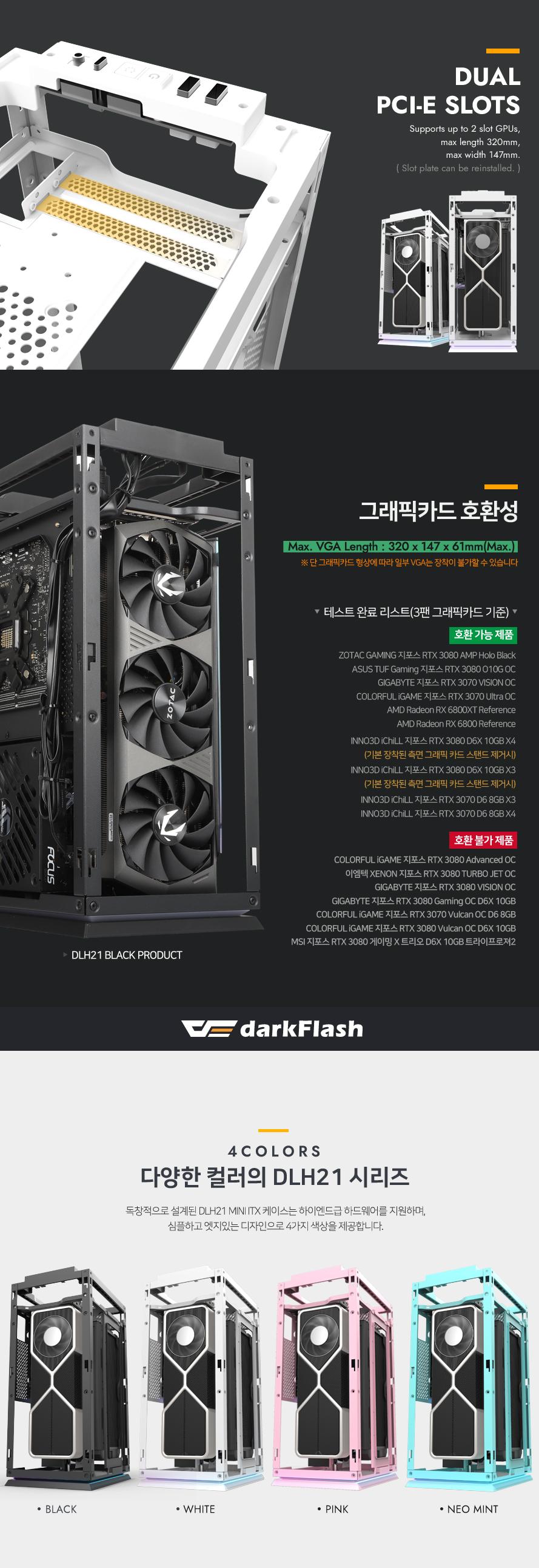 darkFlash DLH21 (화이트)