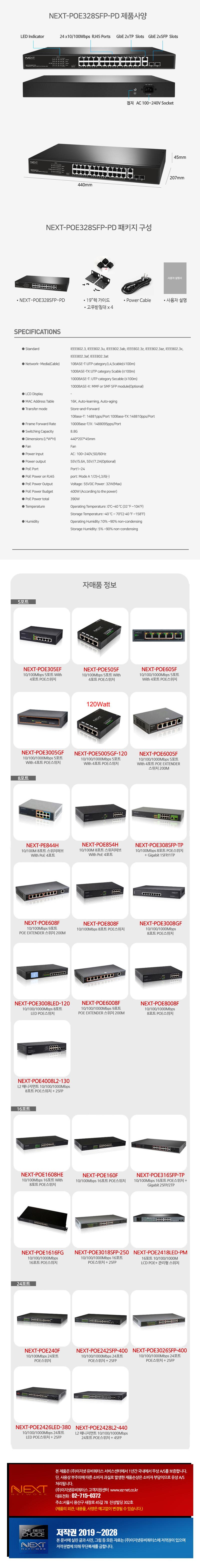 이지넷유비쿼터스 넥스트 NEXT-POE328SFP-PD 스위치허브
