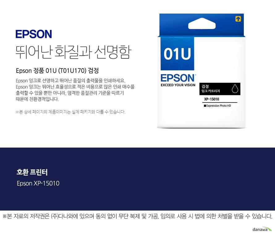 엡손잉크 뛰어난 화질과 선명함 Epson 정품 01U (T01U170) 검정 Epson 잉크로 선명하고 뛰어난 품질의 출력물을 인쇄하세요. Epson 잉크는 뛰어난 효율성으로 적은 비용으로 많은 인쇄 매수를 출력할 수 있을 뿐만 아니라, 엄격한 품질관리 기준을 따르기 때문에 친환경적입니다.  본 상세 페이지의 제품이미지는 실제 패키지와 다를 수 있습니다. 호환 프린터 Epson XP-15010  본 자료의 저작권은 주식회사 다나와에 있으며 동의 없이 무단 복제 및 가공 임의로 사용 시 법에 의한 처벌을 받을 수 있습니다  출력 비용은 줄이고, 출력매수는 늘리고  엡손 잉크의 세가지 장점 출력 품질: 높은 퀄리티의 화질과 선명함을 제공합니다. 뛰어난 보존력: 사진 인쇄 시 물, 오존 등으로부터 사진을 보호합니다. 출력 오류 최소화: 완벽한 기술을 통해 출력 오류를 최소화합니다.