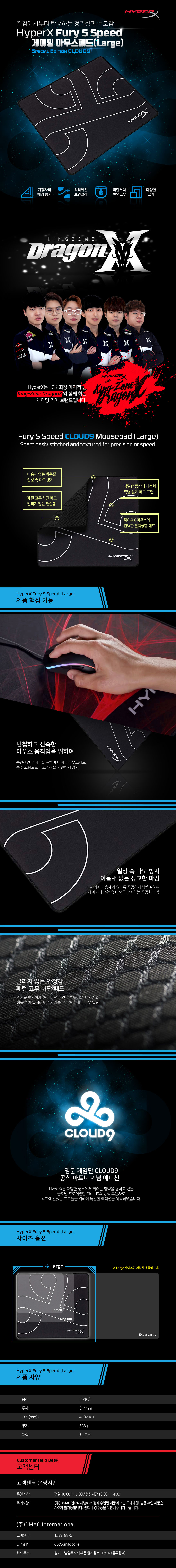 킹스톤  HyperX FuryS Speed SE CLOUD9 게이밍 마우스 패드