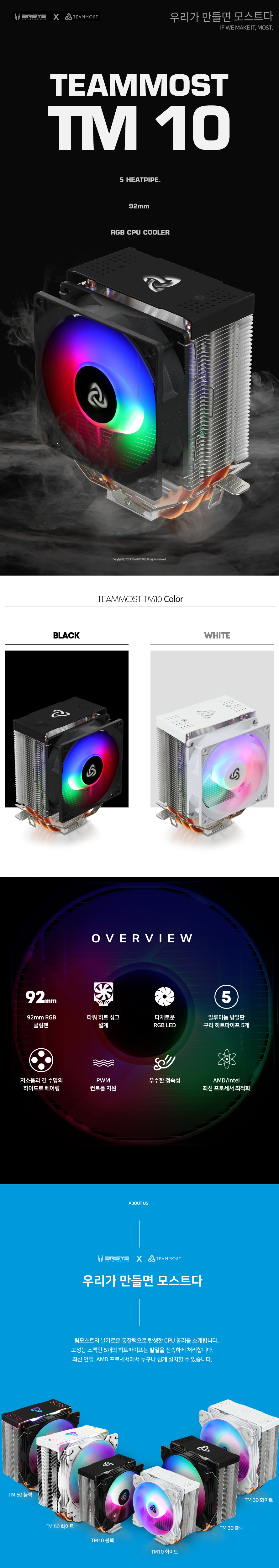 3RSYS TEAMMOST TM-10 RGB (WHITE)