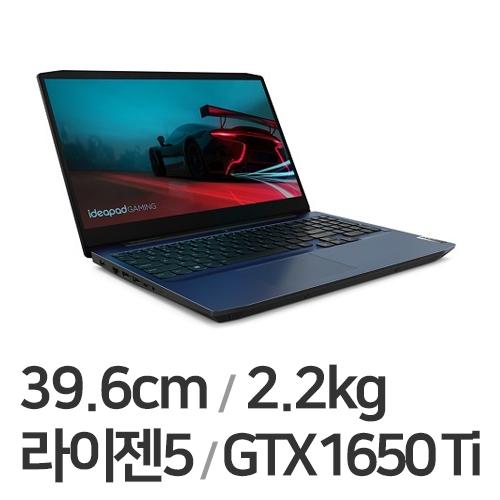 레노버 게이밍 3 15ARH R5 ZEN PRO(SSD 256GB)
