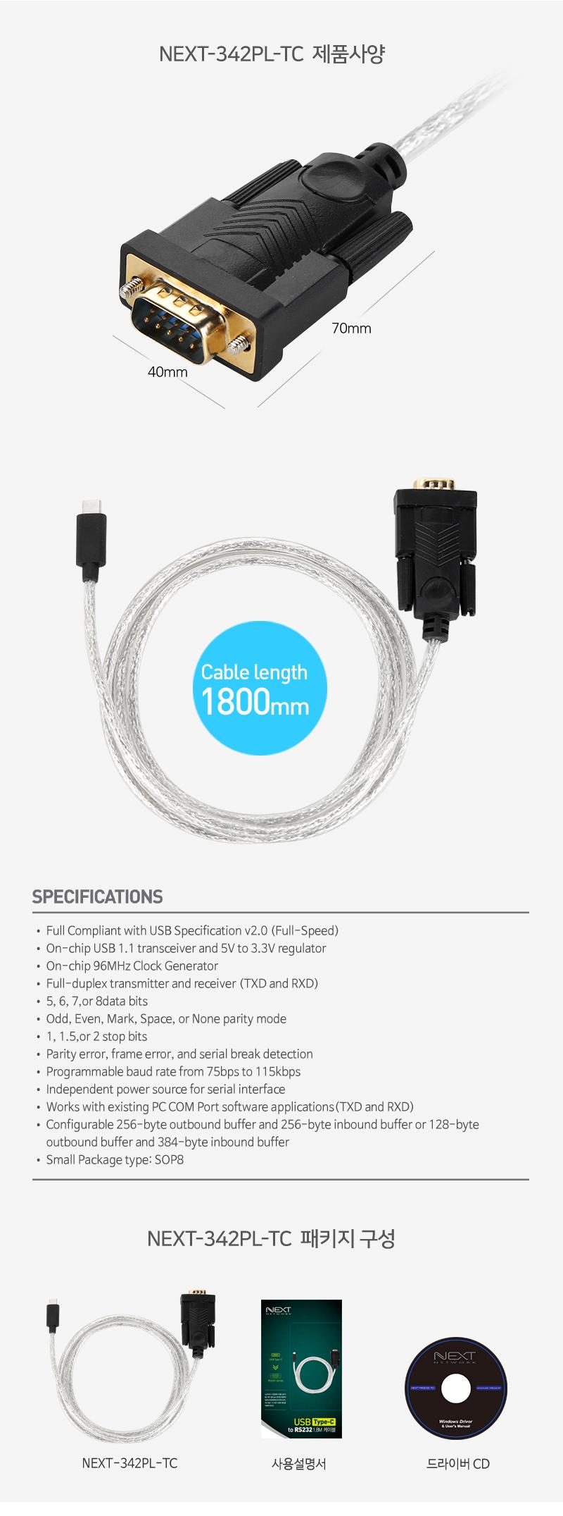 이지넷유비쿼터스  USB Type C to RS232 시리얼 케이블 (NEXT-342PL-TC)(1.8m)