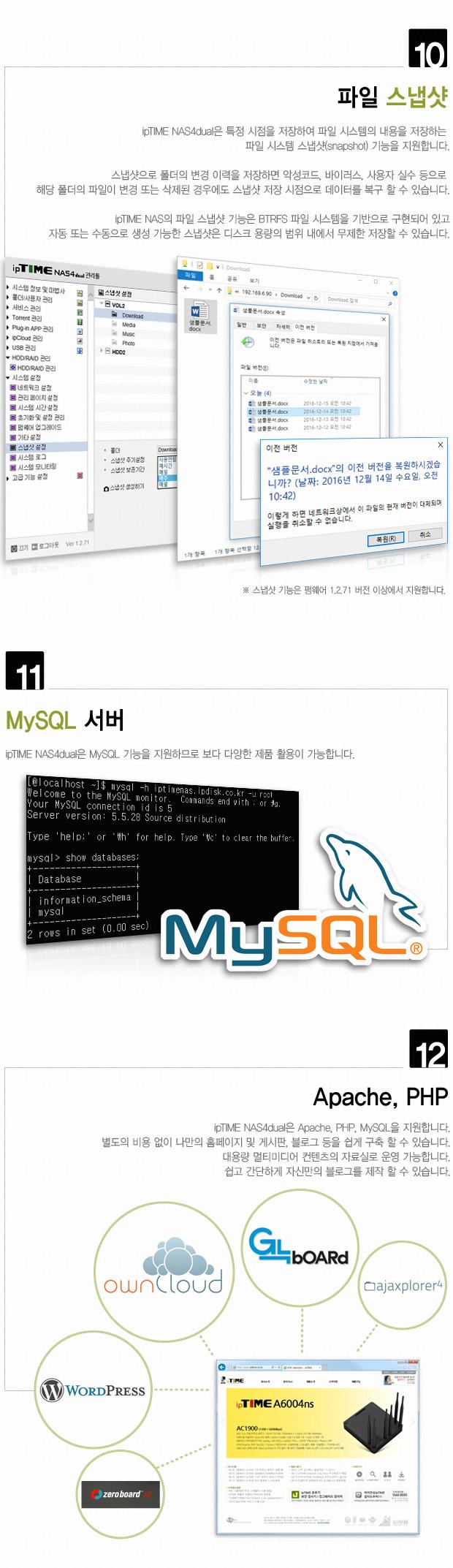 EFM ipTIME NAS4dual (64TB)