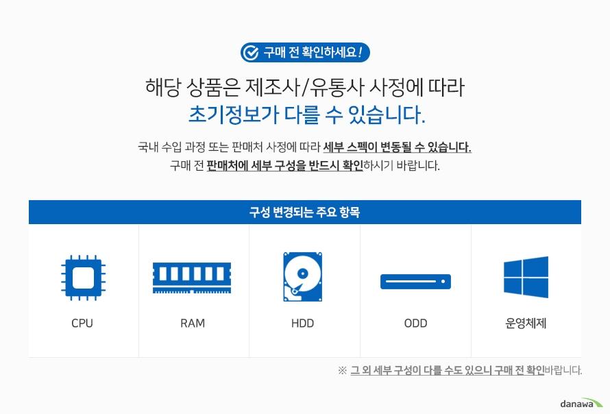 구매 전 확인하세요 해당 상품은 제조사/유통사 사정에따라 초기정보가 다를 수 있습니다. 국내 수입 과정 또는 판매처 사정에따라 세부 스펙이 변동될 수 있습니다. 구매 전 판매처에 세부 구성을 반드시 확인하시기 바랍니다. 구성 변경되는 주요 항목 CPU,RAM,HDD,ODD,운영체제 그 외 세부 구성이 다를 수도 있으니 구매 전 확인바랍니다. 아이디어패드 L340-15IWL i5 WIN10 (SSD 128GB) 인텔 코어 i5-8265U 프로세서 기존 7세대 대비 부스트클럭과 늘어난 캐시메모리와 업그레이드된 성능을 경험해보  세요. 빨라진 시스템 속도로 고사양의 게임 플레이, 영상 작업 등을 보다 원활하게   작업할 수 있습니다. 7세대 CPU와 스펙 비교 Passmark 벤치마크 성능 비교 대용량의 메모리 넉넉한 듀얼 스토리지 구성 대용량 메모리로 빠르게 시스템을 구동하고 멀티태스킹을 경험하세요. 2개의 스토리지를 구성할 수 있는 듀얼 스토리지로, 용량 걱정없이 원활하게 작업할   수 있습니다. 15.6의 대화면 안티글레어 디스플레이 15.6대화면에 FHD(1920x1080) 지원 디스플레이로 생생한 화면을 경험해보세요. 눈부심이 적은 안티글레어 디스플레이와 아이케어 모드로 고화질의 영상, 게임 등을   편안하게 시청할 수 있습니다. 아이케어 모드 레노버만의 아이케어 모드로 눈 건강을 지키세요. 모드를 실행하면 눈 건강을 위협하는 블루라이트 발생이 줄어 눈이 피로감을 훨씬   덜 수 있으며 편안한게 볼 수 있습니다. 얇은 사이드 베젤 레노버 아이디어패드는 더욱 얇아진 베젤 두께로 제품의 크기는 작아지고 얇은 사이  드 베젤이 디스플레이를 더 넓고 크게 보여줍니다. 외관은 작아지고 화면은 더 커진 공간의 극대화를 경험해보세요. 풍부해진 사운드 돌비오디오 다양한 컨텐츠의 사운드를 풍부하게 들려주는 돌비 오디오가 탑재된 노트북으로, 더  욱 깊은 몰입감과 리얼한 사운드를 장르에 맞게 생생하게 들을 수 있습니다.