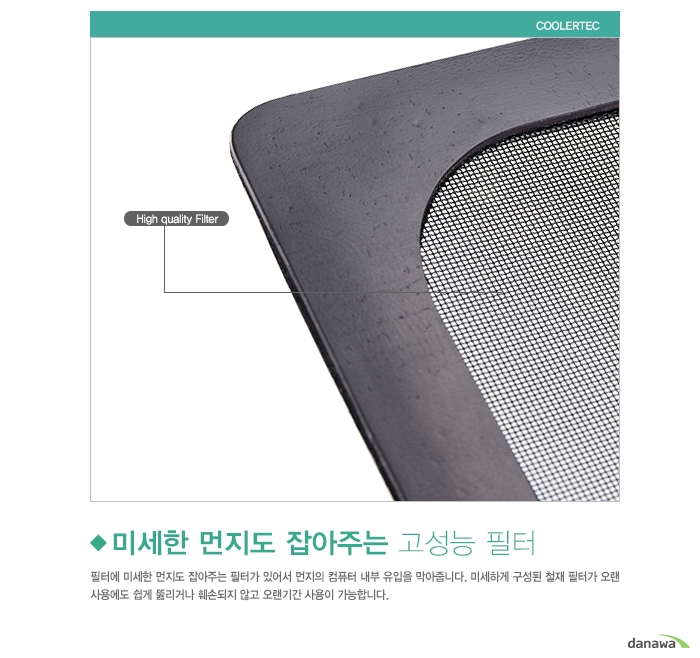 COOLERTEC FFM 120 Magnetic (BLACK) 제품 고효율/고성능 쿨링팬 부분 이미지 및 설명