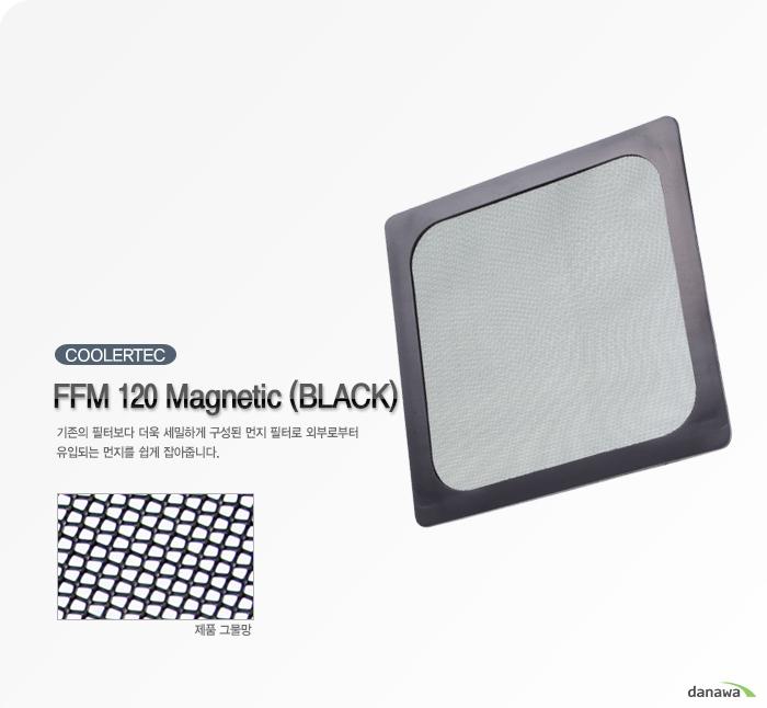 COOLERTEC FFM 120 Magnetic (BLACK) 제품 사이즈 측정 이미지 및 설명