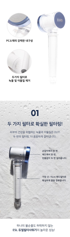 청연MnS naVee ESL 듀얼 필터 샤워기