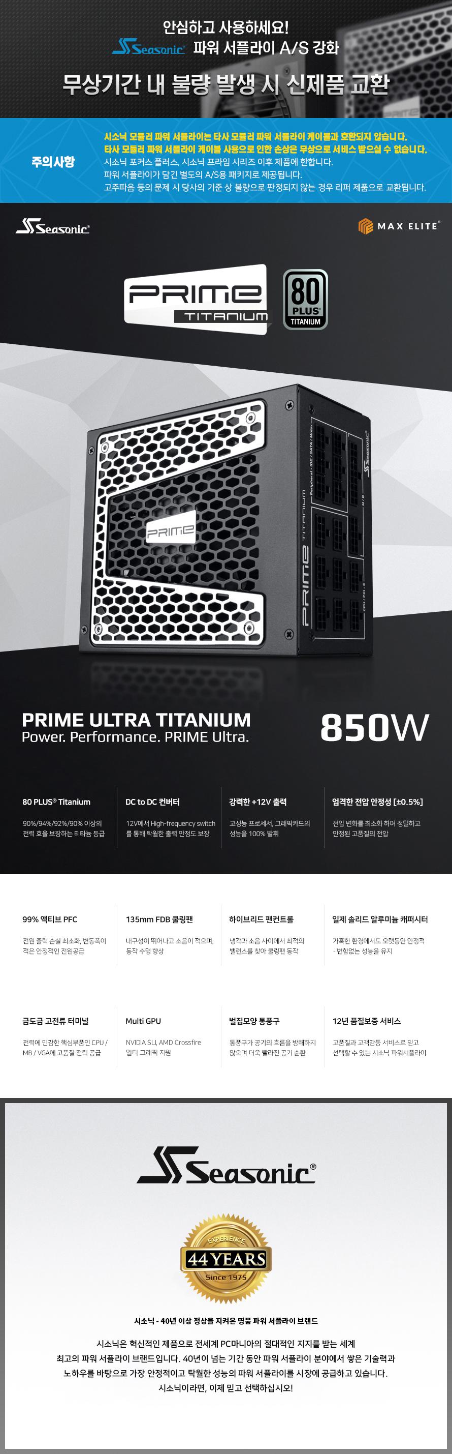 시소닉  PRIME Ultra Titanium SSR-850TR Full Modular