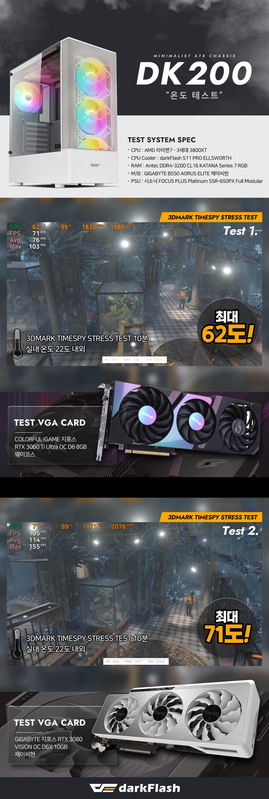 darkFlash DK200 RGB 강화유리 (화이트)